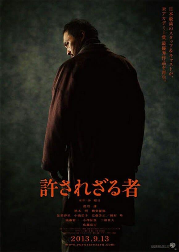[News] Quand le Japon remake Impitoyable : trailer ! - On ...