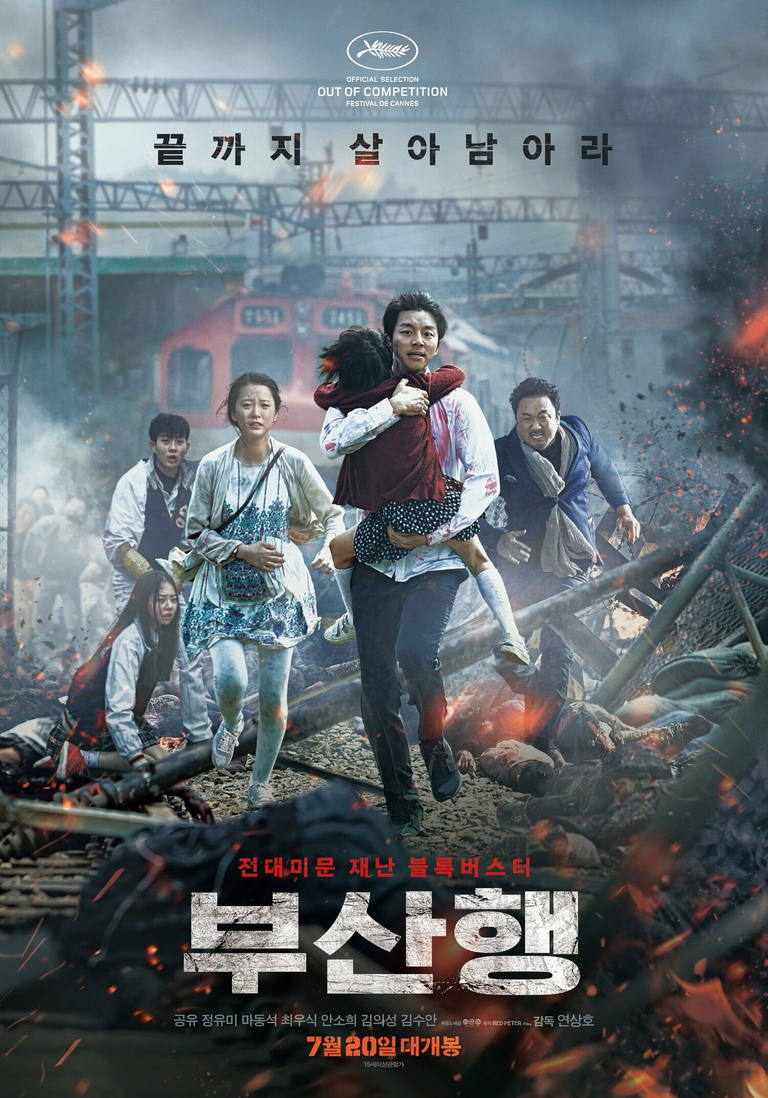 photo traintobusan_01